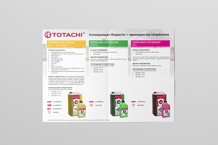 totachi_coolants_user_benefits_2018_web_preview.jpg